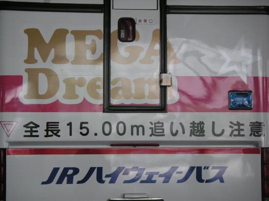 Megadream01